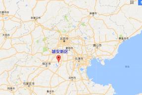 河北省に新区を設立されました